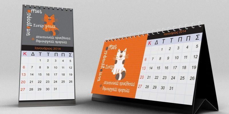 ημερολόγιο ,σπιράλ, ημερολόγια, hmerologia, hmerologio, εταιρικό δώρο, spiral, etairika , ebdomadiaio, εβδομαδιαίο, #deskcalendar, #sinnercats, #synergates, #calendar