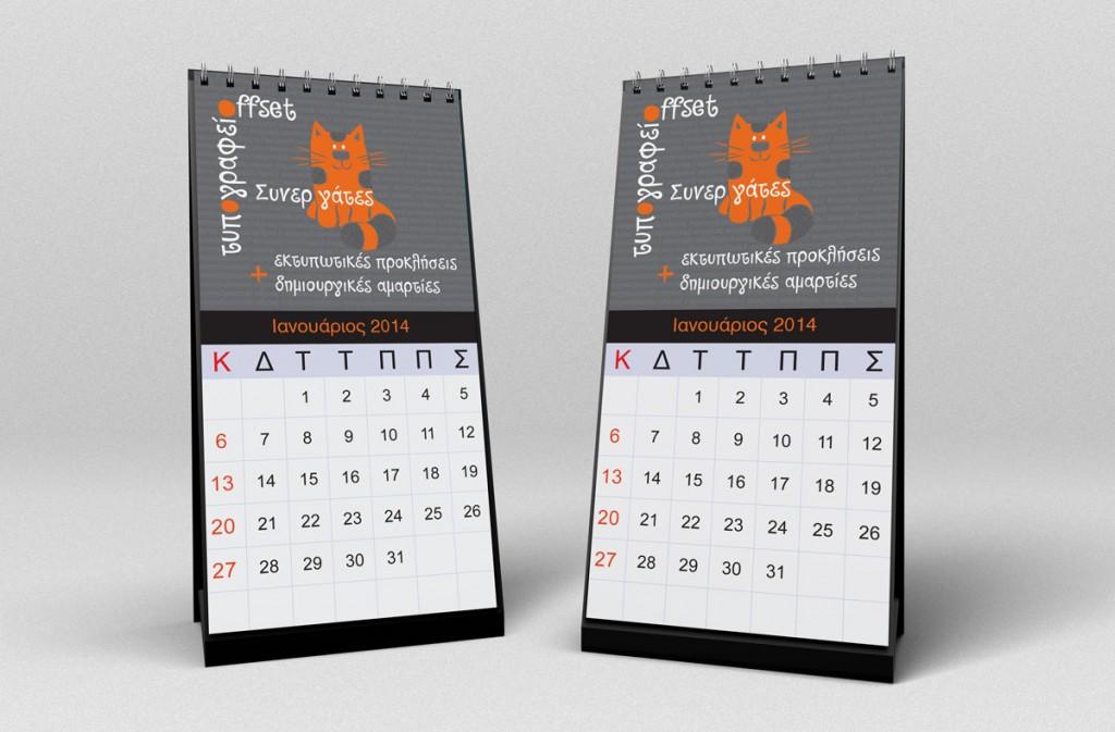 ημερολογιο, hmerologio, δωρο, δςρο, 2014, 2013