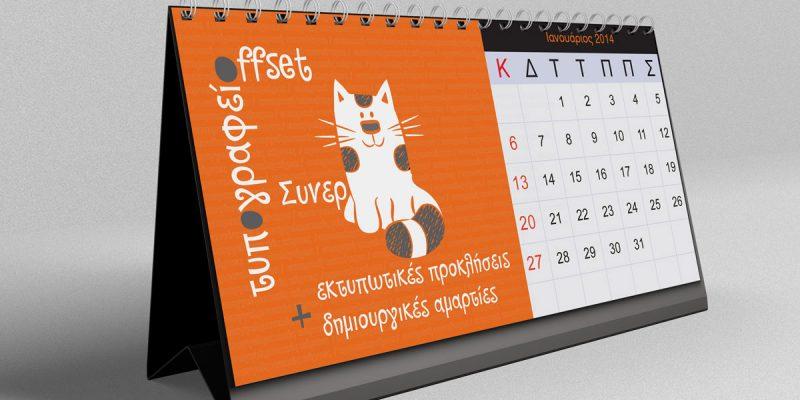 ημερολόγιο ,σπιράλ, ημερολόγια, hmerologia, hmerologio, εταιρικό δώρο, spiral, etairika , ebdomadiaio, εβδομαδιαίο, #calendar, #sinnercats, #synergates, #gift, #monthlycalendar