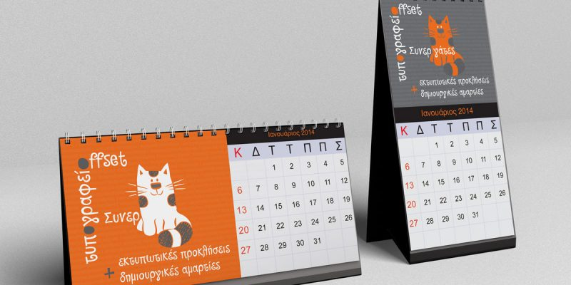 2014, καλή χρονιά, ημερολόγιο ,σπυράλ, ημερολόγια, hmerologia, hmerologio, εταιρικό δώρο, #spyral, #calendar, #annual, #corporategift, #imerologio, #sinnercats, #synergates