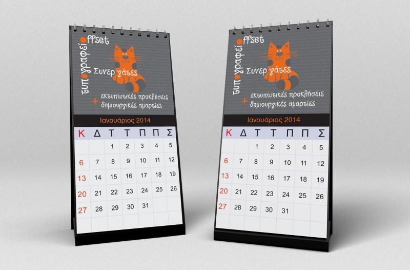 ημερολογιο, hmerologio, δωρο, ετήσια, ατζέντες, #imerologio, #calendar, #2016, #happynewyear, #gift, #corporategift, #annual