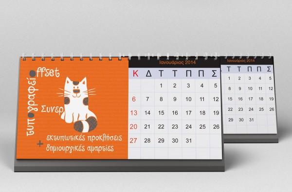 hmerologio, ημερολόγιο, ημερήσιο, εβδομαδιαίο, ατζέντα, σύλλογος, συλλόγοι, διαφημιστικά δώρα, εκτυπώσεις, σπιράλ, τρίγωνο