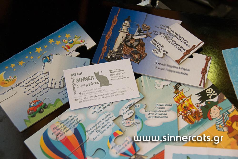 παζλ, puzzle, 6 τμχ, 9 τμχ, prosklitiria baptists times, προσκλητήρια παζλ τιμεσ, αυτοκινητακι, φωτογραφία, πουγκάκι, πουγκί, pougki, pougaki, fwtorgrafia, prosklhthrio